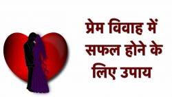 Love marriage ke totke | how to get success in love marriage