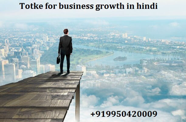 Totke for business growth in hindi < Business problem